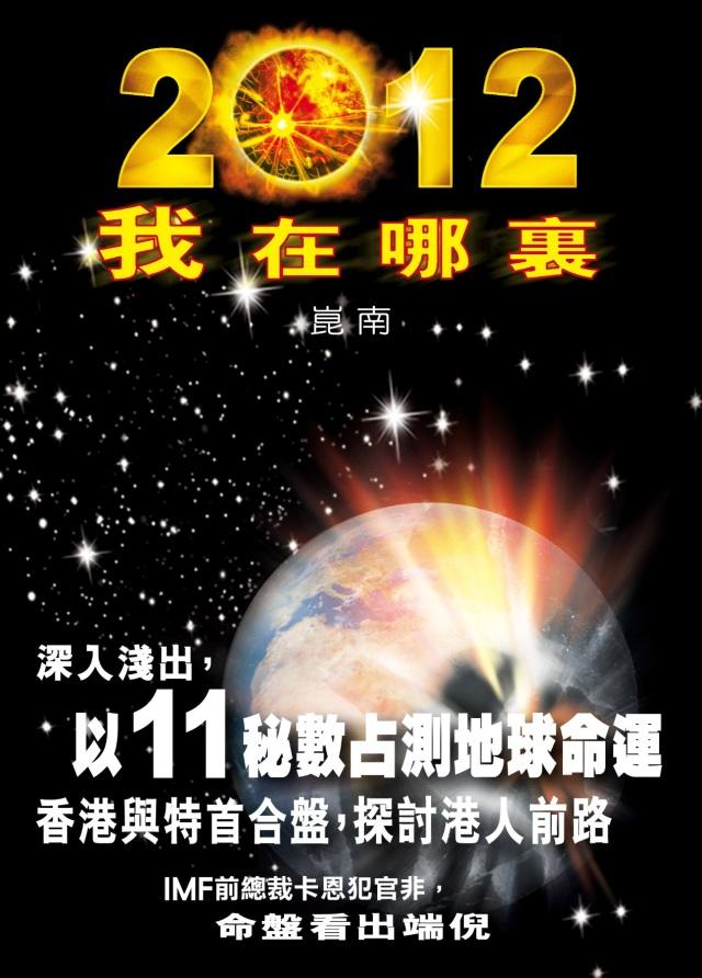 2012 coverreaal