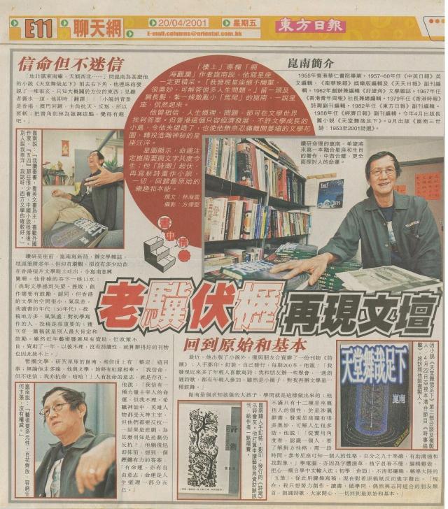 20010420_東方日報_林海雲:老驥伏櫪再現文壇